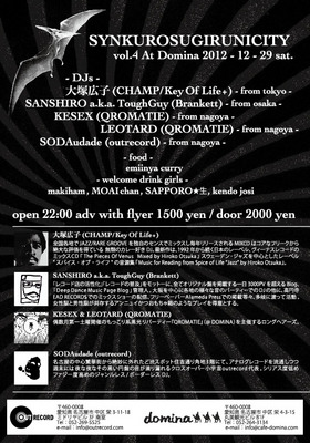 2012synkuroURA.jpg