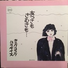 キングコングパラダイス(King kong paradise) / あつさもさむさも… (atsusamo samusamo) (84) Johnny's Disk
