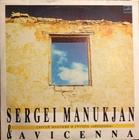 Sergei Manukjan & Avicenna / Same inc. Fa-ya-fa-ya (89) melodija (Мелодия)