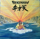 Osamu Kitajima (喜多嶋修) / Benzaiten (弁才天)(76) Antilles